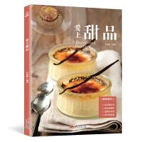 爱上甜品 甜品书菜谱 甜品书籍大全制作 甜品制作教程 甜品书籍新手入门 法式甜品书
