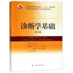 诊断学基础(第3版)(精编教材)