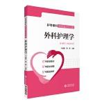 护考单科随堂笔记与习题:外科护理学