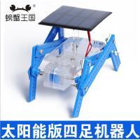 BX 太阳能版四足机器人61号 DIY手工拼装材料包益智教育器材