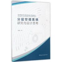 【二手书8成新】分层空调系统研究与设计思考(英文版 程远达 中国建筑工业出版社