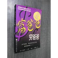 【二手8成新】 富爸爸�F爸爸 �_伯特T清崎 9787506246743 世界�D��出版公司