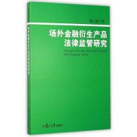 场外金融衍生产品法律监管研究