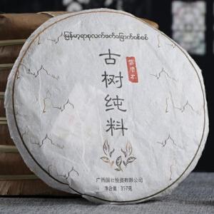 2015年 缅山秀古树纯料普洱茶 生茶357克/饼 1饼