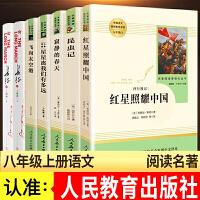 人教版红星照耀中国昆虫记长征飞向太空港寂静的春天全7册八年级上初中生人民文学出版课外书籍阅读名著
