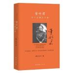 董竹君:永不迟暮的灵魂,聂茂 孙少华,团结出版社,9787512658165