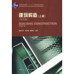 建筑构造 第四版(上册)