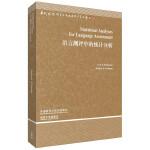 语言测评中的统计分析(当代国外语言学与应用语言学文库第三辑)