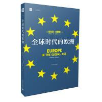 全球时代的欧洲(大学译丛)
