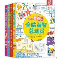 正版 全脑益智总动员 玩出思维力全4册 左右脑开发益智游戏书逻辑思维训练3-4-5-6岁儿童专注力训练书籍找不同迷宫书