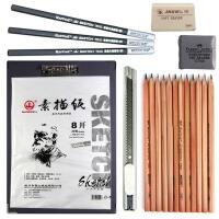 初学素描工具马可7件套装12支素描铅笔+炭笔+橡皮+速写板+素描纸