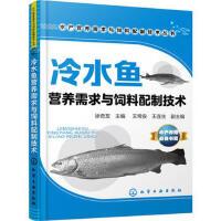 【二手书8成新】冷水鱼营养需求与饲料配制技术 徐奇友 化学工业出版社