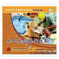 原装正版 农村劳动力转移职业技能培训系列影碟:木工基础操作技能 VCD光盘