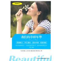 [二手旧书9成新]美丽英文--我们的草样年华,张云译,9787553412481,吉林出版集团有限责任公司