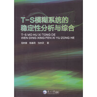 T-S模糊系统的稳定性分析与综合