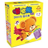 嘟嘟熊画报(2015年合订本 第一辑)