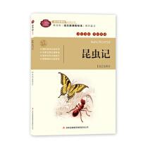 全面展现世界文学名著精粹:昆虫记(互动阅读)系列
