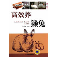 【正版二手书9成新左右】高效养獭兔(高效养殖致富直通车 熊家军 机械工业出版社