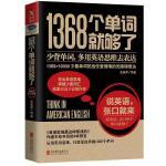 1368个单词就够了(新版)王乐平著学会英语思维,掌握少量词汇,就能表达丰富的内容 外语学习书籍