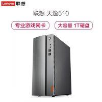 联想(Lenovo) 天逸51015L 小巧机身台式商用电脑主机( I3-7100 4G 7200转1T硬盘 )