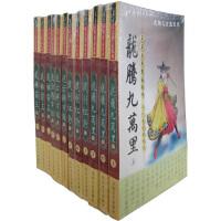 【正版二手书9成新左右】龙腾九里系列(套装12册 萧瑟 太白文艺出版社