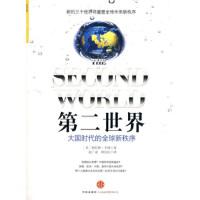【二手书8成新】第二世界:大国时代的全球新秩序(经济读物 [美] 卡纳,赵广成,林民旺 9787508616544