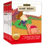 历险冒险小说 注音版 新课标名著(套装共5册)