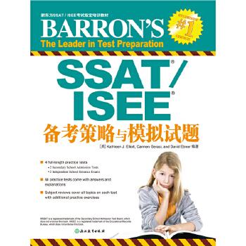 新东方 SSAT/ISEE备考策略与模拟试题 国内SSAT/ISEE优秀备考辅导书。全面梳理数学、词汇、阅读和作文考点;提供实用备考策略、海量例题和练习、4套模拟试题。一书在手,备考无忧。
