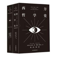 西方哲学史(双语盒装,共两册)