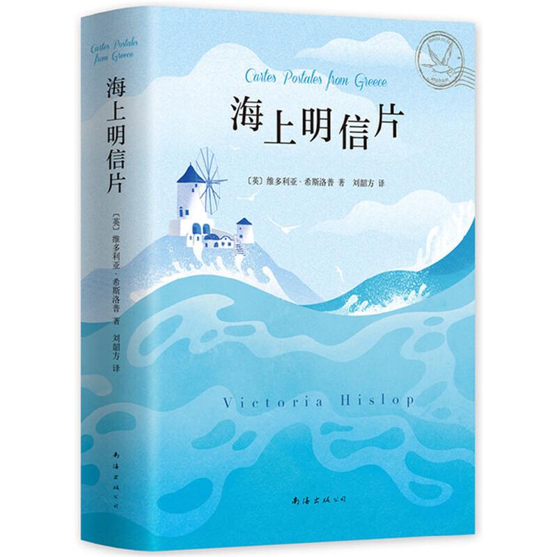 海上明信片 简体中文版销量超200万册《岛》作者全新小说,一本浪漫的《S.》,一段裹挟着浪漫与冒险的奇遇