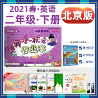 包邮2020春黄冈小状元作业本二年级英语下册北京课改版(BJ)英语课本同步练