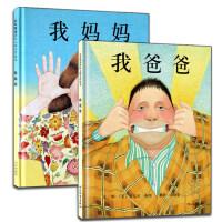 我爸爸我妈妈绘本 共2册 儿童经典绘本 0-3-4-6岁幼儿启蒙认知早教亲子共读书籍 幼儿园宝宝情商培养图画书 宝宝睡