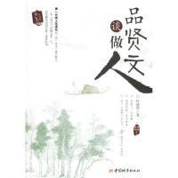 【二手书8成新】品贤文谈做人 叶建华 中国城市出版社