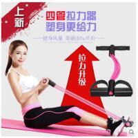 塑身瘦身器家用4条脚蹬拉力器仰卧起坐运动健身器减肥瘦腰收腹肌训练器