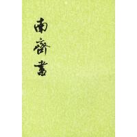 南齐书(全3册・二十四史繁体竖排)