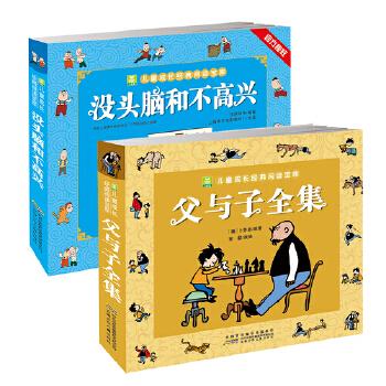 儿童成长经典阅读宝库:父与子全集+没头脑和不高兴(漫画注音版) 专为3~8岁小读者打造的一套经典阅读读物,手绘插图精美绝伦。