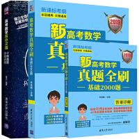 义博!高考数学高分之路十年真题冲刺训练+新高考数学真题全刷基础2000题 2册 清华大学出版社