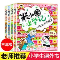 全套4册米小圈上学记 三年级课外阅读必读书小学生四年级经典五六年级儿童读物7-10-15岁故事书籍文学