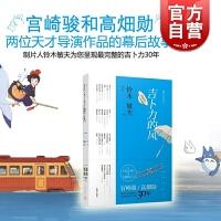 现货 吉卜力的风 从风之谷到起风了 铃木敏夫访谈实录 宫崎骏 高�x勋的幕后故事 龙猫 天空之城 哈尔的移动城堡 的故事