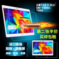 三星T800�化膜Tab S 10.5 T805高清防爆保�o膜SMT805C玻璃�N膜