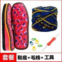 钩鞋毛线材料包套装手工编织毛线拖鞋高跟防滑泡沫鞋底小冰条毛线