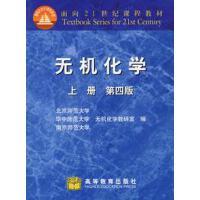 【旧书二手书8成新】无机化学上册第四版第4版 北京师大等无机化学教研室 高等教育出版社 97870