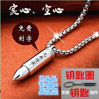 实心个性头项链可刻字钛钢吊坠男挂饰品日韩版潮人霸气兵
