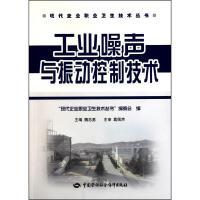 工业噪声与振动控制技术 中国劳动社会保障出版社