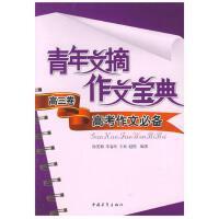 青年文摘作文宝典--高三卷.高考作文必备