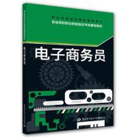 电子商务员-职业技能鉴定考核指导用书 9787516733837