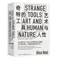 奇特的工具:艺术与人性 Strange Tools 艺术 人性 美学 美的历程 加州大学哲学教授、古