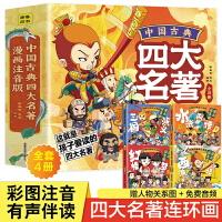 【99元任选5件】中国古典四大名著+中华国学+世界经典童话全12册注音彩绘版 一二三四年级小学生课外阅读书籍 安徒生童话格林童话