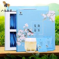 八马茶叶 茉莉花茶 优质花茶茉莉鲜花 新茶礼盒装200克