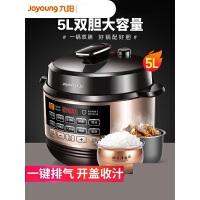 九阳(Joyoung) Y-50C81智能电压力锅5L双胆全自动家用高压饭煲正品